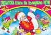 Гигантска книга на Коледните игри -