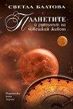 Планетите и ритъмът на човешкия живот - Светла Балтова - книга