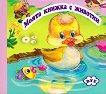 Моята книжка с животни - детска книга