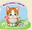 Моята книжка с животни -