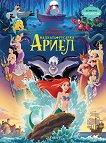 Чародейства: Малката русалка Ариел - книга
