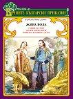 Вечните български приказки  - Жива вода и други приказки -