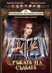 Господарката на седемте камъка - книга 1: Ръката на съдбата - Ванина Божилова, Евгения Танева -