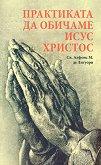 Практиката да обичаме Исус Христос - Св. Алфонс М. де Лигуори  -