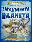 Книга-игра: Загадъчната планета - Дейвид Глоувър - книга