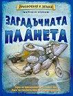 Книга-игра: Загадъчната планета - Дейвид Глоувър -