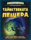 Книга-игра: Тайнствената пещера - Дейвид Глоувър - книга