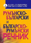 Румънско-български и българско-румънски речник - Даниела Стоянова, Снежана Керанова -