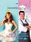 От двете страни на съвършената храна - Теди Кацарова, Филип Петров -