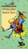 Приказки - Братя Грим - книга