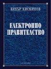 Електронно правителство - Вихър Кискинов - книга
