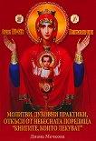 """Молитви, духовни практики, откъси от небесната поредица """"Книгите, които лекуват"""" - Диана Мечкова - книга"""