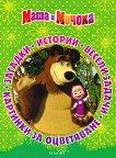 Маша и Мечока: Истории, картинки, весели загадки и задачи - детска книга