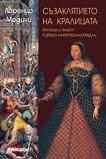 Съзаклятието на кралицата. Интриги и власт в двора на Катерина Медичи - Лоренцо Медичи -