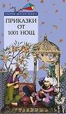 Приказки от 1001 нощ - книга