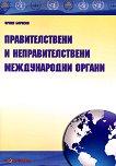Правителствени и неправителствени международни организации - Орлин Борисов - книга