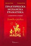 Практическа испанска граматика - с упражнения и отговори - Димитрина Янева -