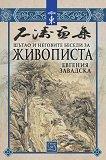 Шътао и неговите беседи за живописта - Евгения Завадска -
