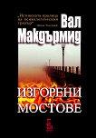 Изгорени мостове - книга