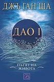 Дао I. Пътят на живота - Джъ Ган Ша -