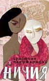 Ничия - Христина Панджаридис -
