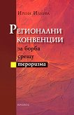 Регионални конвенции за борба срещу тероризма - Д-р Ирена Илиева -