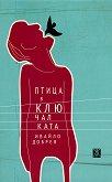 Птица в ключалката - Ивайло Добрев - книга