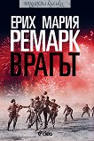 Врагът. Разкази - Ерих Мария Ремарк -