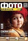 ФОТОмания - Брой 23 / Март 2014 - списание