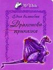 Една вълшебна Драконова приказка - Mr. White -