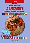Аз знам: Научи повече за държавите. Столици, флагове, население... + карта на света -