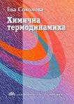 Химична термодинамика - Ева Соколова - книга
