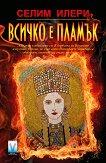 Всичко е пламък - Селим Илери - книга