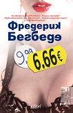 6.66 евро - Фредерик Бегбеде -