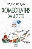 Хомеопатия за детето - д-р Жак Буле - книга