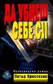 Да убиеш себе си - Петър Христозов -