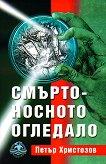 Смъртоносното огледало - Петър Христозов -