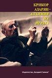 Крикор Азарян - алхимия на играта + DVD -