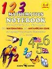 Упражнителна тетрадка по математика на английски език за предучилищна възраст и 1. клас -