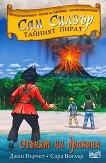 Сам Силвър тайният пират: Огънят на дракона - Джан Бърчет, Сара Воглър -