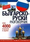 Българско-руски разговорник - разговорник