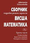 Сборник: Подробно решени задачи по висша математика - част 3 - Цветанка Стоилкова - книга