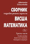 Сборник: Подробно решени задачи по висша математика - част 3 -