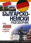 Българско-немски разговорник - речник
