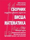 Сборник: Подробно решени задачи по висша математика - част 2 - Цветанка Стоилкова - книга