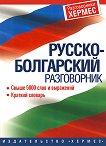 Русско-болгарский разговорник - книга