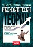 Икономически теории - Иван Пипев,  Боян Велев,  Катя Бекярова -