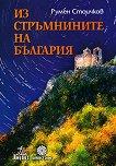 Из стръмнините на България - Румен Стоичков -