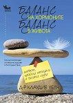 Баланс на хормоните, баланс в живота - Д-р Клаудия Уелч -