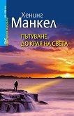 Пътуване до края на света - Хенинг Манкел -